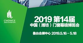2019中国(潍坊)门窗幕墙博览会