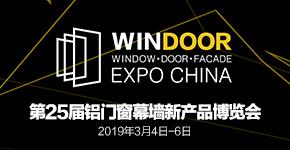 2019第25届铝门窗幕墙新产品博览会