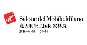 2019意大利米兰国际家具展览会