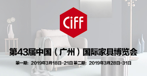 2019第43届中国(广州)国际家具博览会