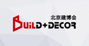 2019年第二十八届中国(北京)国际建筑装饰及材料博览会