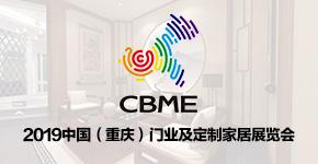 2019中国(重庆)门业及定制家居展览会