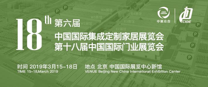 2019第六届中国集成定制家居展览会,定制家居门业展