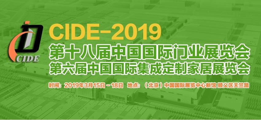 2019北京定制家居门业展