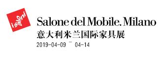 2019意大利米兰国际家具展