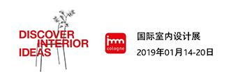 2019年德国科隆国际家具展览会