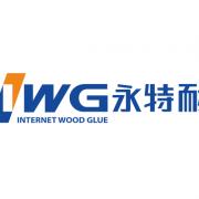 广州市永特耐木胶贸易有限公司