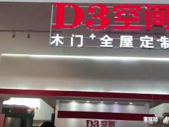 D3空间 2019北京定制家居门业展 现场实况