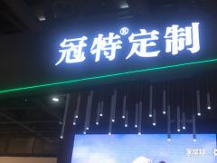 大牌现场 冠特定制 2019广州定制家居展 展位掠影 (0播放)