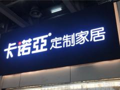 大牌现场 卡诺亚定制家居 2019广州定制家居展 展位掠影 (0播放)