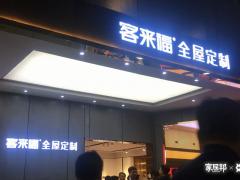 大牌现场 客来福全屋定制 2019广州定制家居展 展位掠影 (0播放)