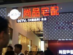 大牌现场 尚品宅配 2019广州定制家居展 展位掠影 (12播放)