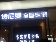 大牌现场 诗尼曼全屋定制 2019广州定制家居展 展位掠影 (5播放)