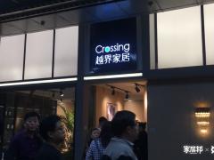 大牌现场 越界家居 2019广州定制家居展 展位掠影