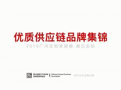 大牌现场 优秀供应商合集 2019广州定制家居展 展位掠影