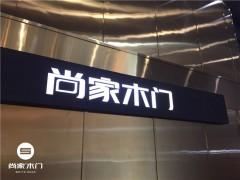 双城记战略完美收官,尚家木门纯色惊艳广州建博会,超级合伙共赢未来