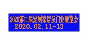 第11届中国郑州定制家居及门业展览会