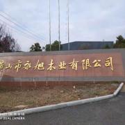黄山市永旭木业有限公司