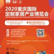重庆鸿威瑞博展览有限公司