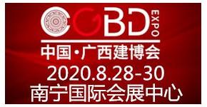 2020 第三届广西建材新产品暨全屋定制博览会