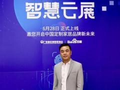 2020首届中国定制家居智慧云展:6月28日正式上线,大牌纷纷进驻