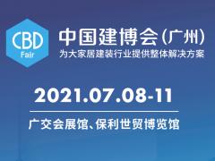 2021年中国(广州)国际建筑装饰博览会