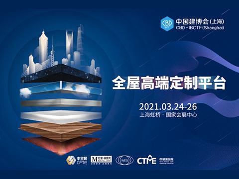 2021中国国际建筑贸易博览会 中国建博会(上海)