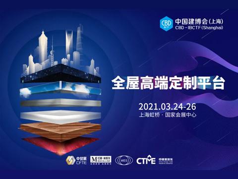 2021中国建博会(上海) @家居邦专题