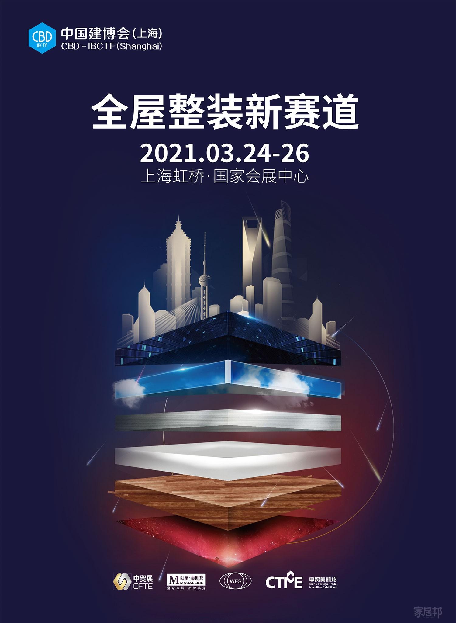 2021中国建博会(上海)招展函-1_02