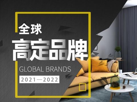 2020-2021全球高定品牌概览