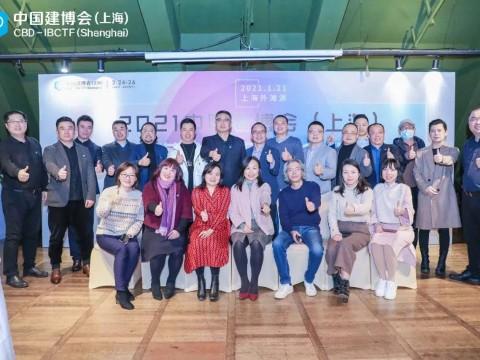 《超越期望的华东主场》2021中国建博会(上海) 深度观展报告