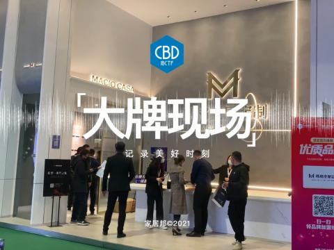 玛格家居亮相2021中国建博会