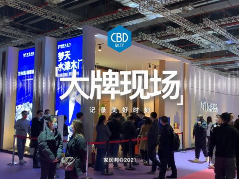 梦天家居亮相2021中国建博会