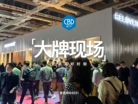 实爱家居亮相2021中国建博会