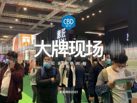 意匠家居亮相2021中国建博会