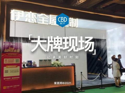 伊恋家居亮相2021中国建博会