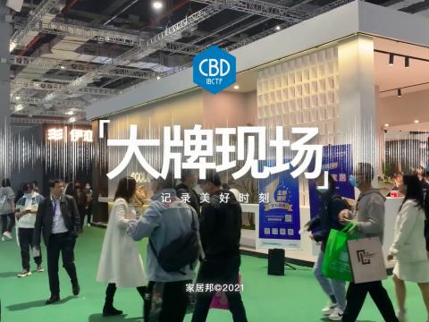 易高家居亮相2021中国建博会